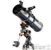 天文望遠鏡專業觀星高倍深空高清5000成人倍130eq大口徑 LX 爾碩數位3c