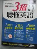 【書寶二手書T5/語言學習_ZBD】3招聽懂英語_希伯崙