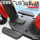 適用于小牛電動車US/U /UQis前腳踏前擱腳踩腳踏板腳蹬改裝配 【快速出貨】