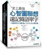 史上最強心智圖聯想速記韓語單字(一張圖就記住20個以上的生活必備詞彙)(附MP3