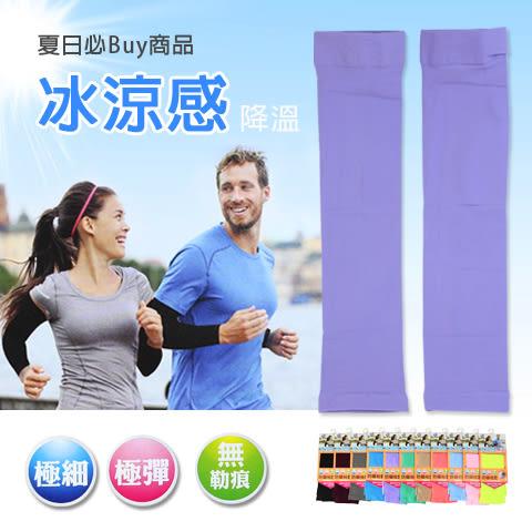 冰涼感 超細纖維涼爽降溫 防曬袖套 台灣製 雅斯典