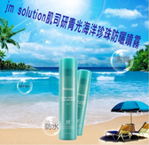 JM solution青光珍珠海洋防曬噴霧 資生堂 專科 紫外線 透明 水凝霜 美白 遮瑕膏 修飾 清爽 玩水 UV