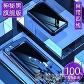 行動電源20000毫安培超薄小巧便攜自帶線三合一移動電源適華為蘋果專用 歐韓
