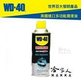 【 WD40 】 皮帶保護劑 SPECIALIST 附發票 皮帶油 潤滑油 【 哈家人 】油Shop