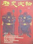 【書寶二手書T8/雜誌期刊_FL7】歷史文物_151期_日本愛知萬國博覽會