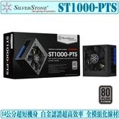 [地瓜球@] 銀欣 SilverStone ST1000-PTS 1000W 全模組 電源供應器 80 PLUS 白金認證