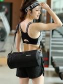 健身包女圓筒斜挎桶包旅行游泳背包房便攜訓練干濕分離男小運動包 歐尼曼家具館