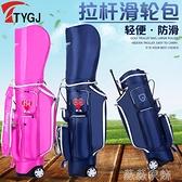 高爾夫球包 新品 高爾夫標準拖輪球包 男女士拉桿帶輪子 輕便大容量球袋 MKS薇薇