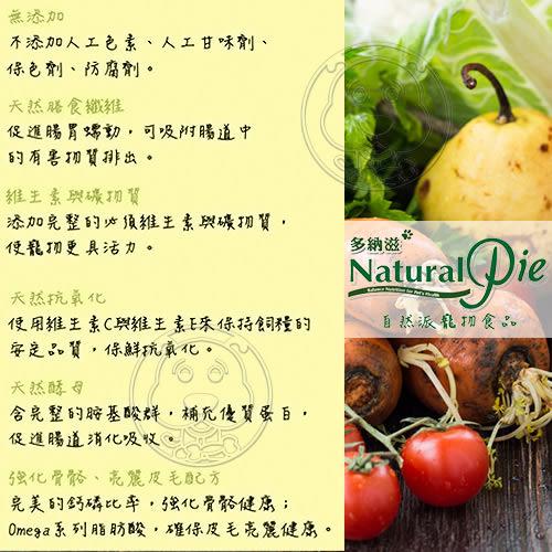 【培菓平價寵物網】Natural Pie多納滋》成犬狗糧毛髮柔亮配方鄉村雞肉-9kg