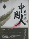 【書寶二手書T1/傳記_EFC】中國人這回事(IV)明清至現代:全球化趨勢下的中國_李乃義