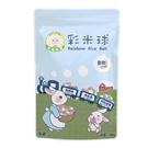 幸福米寶 彩米球30g|幼兒餅乾|米果...