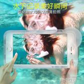 防水袋 手機防水袋潛水套觸屏華為oppo/vivo通用蘋果手機防水殼游泳拍照  第六空間