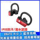 ERATO RIO 3 藍芽耳機 IPX...