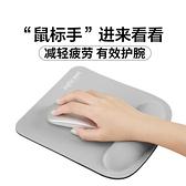 滑鼠墊護腕手腕墊鍵盤手托記憶棉滑鼠鍵盤3D手碗托辦公筆電電腦滑鼠硅膠墊防滑【八折下殺】