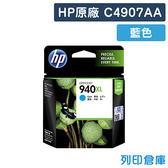 原廠墨水匣 HP 藍色 高容量 NO.940XL / C4907AA / C4907 / 4907AA /適用 HP 8500-A909b/A909a/A909n/A909g/8500A-A910a