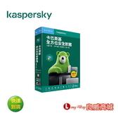 卡巴斯基 Kaspersky 2020 全方位安全軟體 1台2年-盒裝版