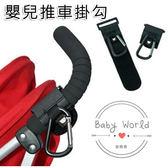 金屬鈎 嬰兒 推車 高質量 掛勾 更加受力 堅固 BW