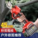 進口電動剪樹枝剪刀果樹修枝剪充電強力園林鋰電樹枝剪省力粗枝剪 雙十一特惠