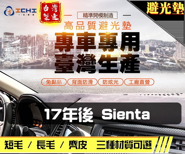【短毛】17年後 Sienta 避光墊 / 台灣製、工廠直營/ sienta避光墊 sienta 短毛 儀表墊
