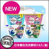 日本 P&G 寶僑 3D雙色洗衣膠球 18入 (盒) 洗衣球 消臭 除臭 淨白 花香 甘仔店3C配件