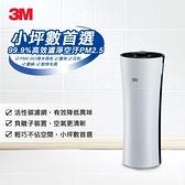3M FA-X50T 淨呼吸空氣清淨機 淨巧型(4坪)