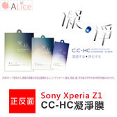 SONY Z1 凝淨膜 正 + 反 【A-SON-Z10】3.5H 疏水疏油 靜電吸附 Alice3C