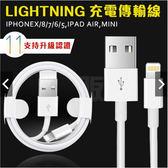 品質保證 iPhone 充電線 買1送1 再享1年保固 iX i8 i7 6 充電線 傳輸線 lightning充電線