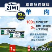 【毛麻吉寵物舖】ZiwiPeak巔峰 93%鮮肉無穀貓主食罐-羊肉 85g-24件組 貓罐頭