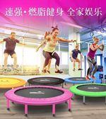 速強蹦蹦床成人健身房蹭蹭床家用兒童小孩室內折疊彈跳減肥跳跳床 艾莎嚴選igo