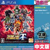 PS4 超級機器人大戰 T(中文版)