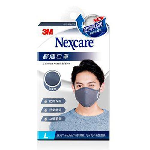 【奇奇文具】3M 8550+ 深灰 舒適口罩升級款L
