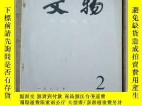 二手書博民逛書店文物罕見( 1982年2月)Y3359 文物編輯委員會 文物出版