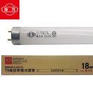 【旭光】T8/T9通用 18W 2呎 FL18D省電型長燈管(晝光20入)[傳統燈管已停產,庫存即將售完]