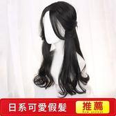 日系假髪女長直髪可愛微卷波浪卷中分頭套中長卷日常假髪女