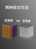 巴克方塊磁鐵魔力珠磁力棒