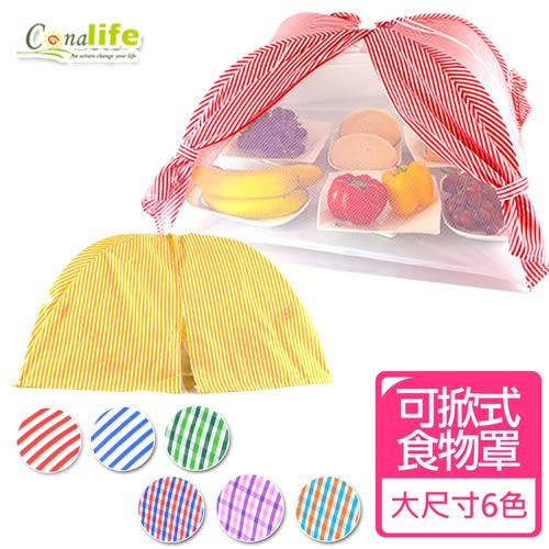 現貨! 韓風可掀式開窗折疊防蠅餐桌食物罩 (大) 款式隨機