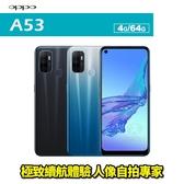 OPPO A53 4G/64G 6.5吋 智慧型手機 免運費