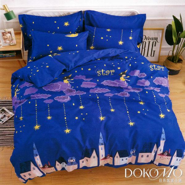 不限尺寸均一價《全新多款現貨》100%MIT台製舒柔棉-薄床包枕套組  DOKOMO朵可•茉