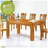 【YUDA】諾拉 會議桌/長桌/餐桌/餐檯/吃飯桌 S8Y 211-3