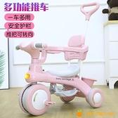 兒童三輪車1-6歲2自行車嬰兒幼兒推車腳踏車子小孩童車寶寶手推車【小橘子】