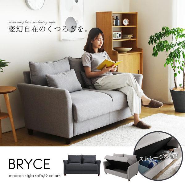 Bryce 布萊斯收納雙人沙發/布沙發-2色/ H&D東稻家居