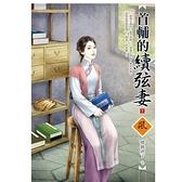首輔的續弦妻(1)