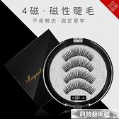 網紅推薦3D自然濃密磁鐵假睫毛四磁吸鐵石眼睫毛女磁性睫毛免膠水 交換禮物
