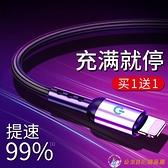 買1送1 傳輸線蘋果數據線iPhone充電線器手機【公主日記】