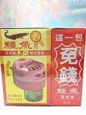 【鱷魚 多功能電蚊香器(請另購液體電蚊香使用)+電蚊香(3片裝)】010074蚊香盤 驅【八八八】e網購