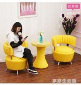 辦公室接待奶茶甜品店西餐咖啡廳桌椅組合簡約休閒卡座單人皮沙髮-享家生活館 IGO