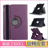 華碩 Zenpad 10 吋 Z301MFL 保護套 ASUS Z300CL CNL 平板皮套 外殼 Z300M 翻蓋 商務 支架 360旋轉 皮套