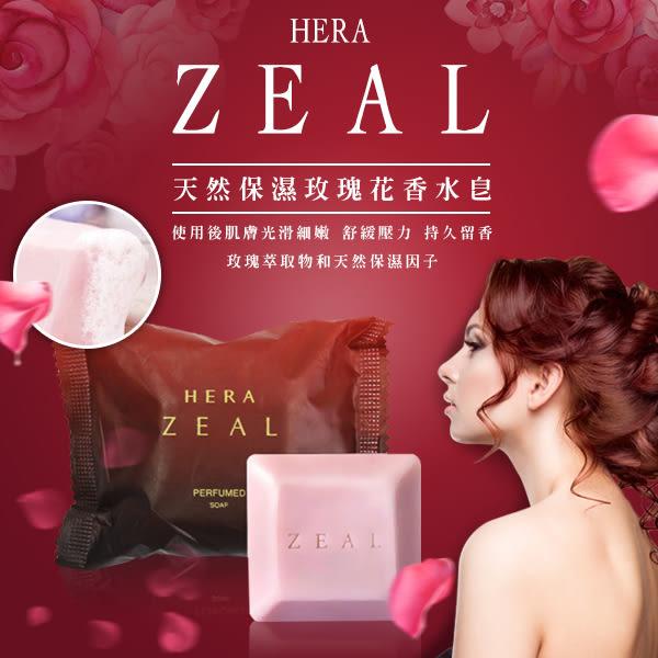 韓國 HERA ZEAL 赫拉 天然保濕玫瑰花香水皂/潔面皂/沐浴皂 60g