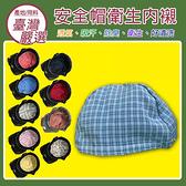 金德恩 台灣製造 安全帽 二入組 透氣吸汗內襯(三種款式 顏色隨機)