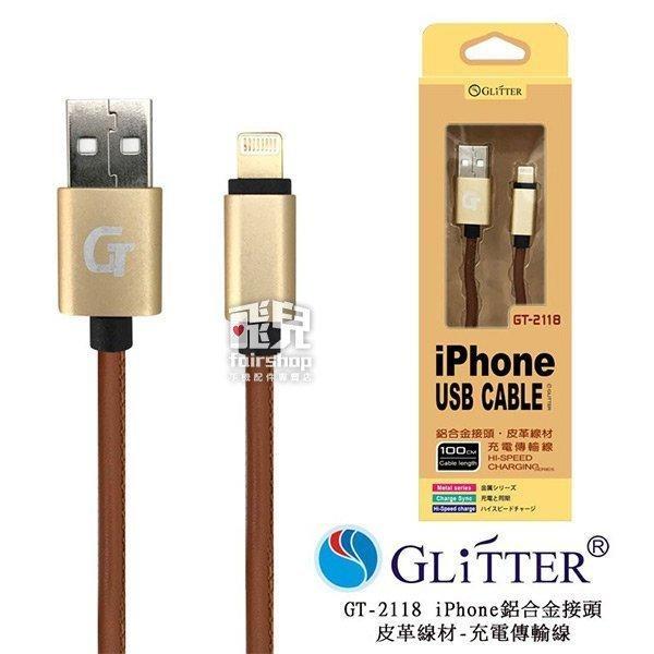【妃凡】Glitter 宇堂 GT-2118 iPhone USB 皮革線材 充電線 傳輸線 快充線 i7 紅 (G)